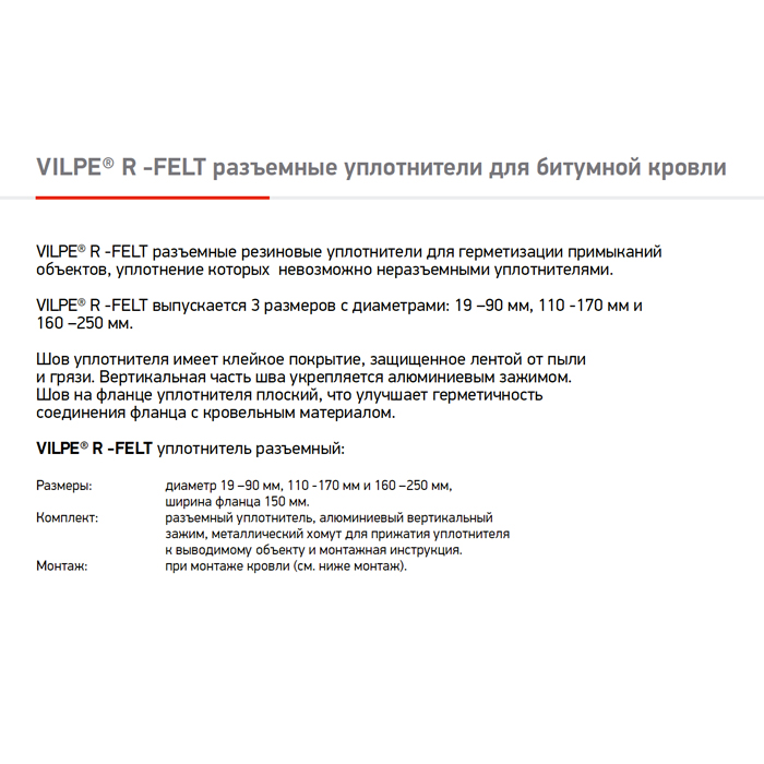 Резиновый разъемный уплотнитель для проходных элементов с круглым сечением R-FELT 110-170