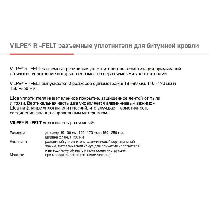 Резиновый разъемный уплотнитель для проходных элементов с круглым сечением R-FELT 160-250