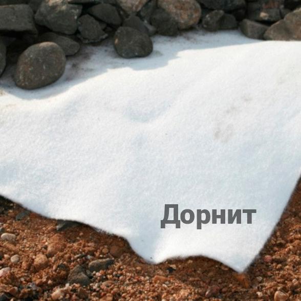 Геотекстиль Дорнит 200