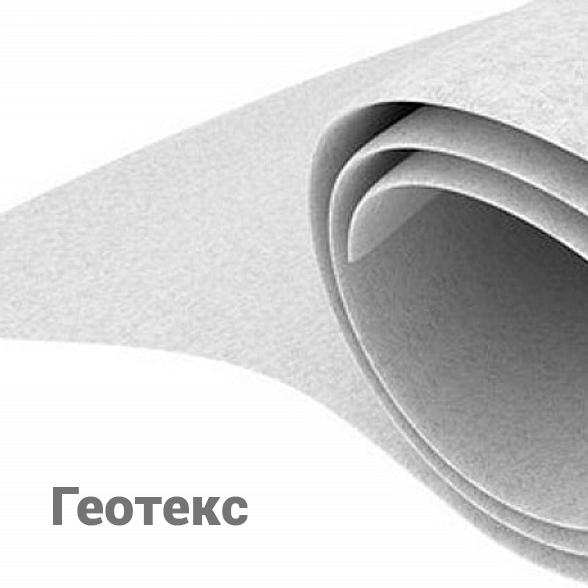 Геотекстиль Геотекс 600
