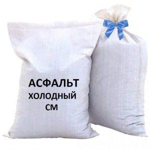 Холодный асфальт СМ (50 кг)