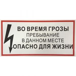"""Предупреждающая табличка """"Во время грозы находиться..."""""""