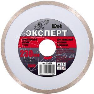 Круг отрезной алмазный ЭКСПЕРТ электроплиткорез сплошной 150