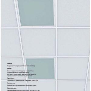 Светодиодный светильник «ВАРТОН» медицинский встраиваемый 595*595*55мм (C070/GL) с закаленным матовым стеклом 36 Вт 4000К IP54