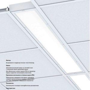 Светодиодный светильник «ВАРТОН» медицинский встраиваемый 1195*180*55мм (C270) с опаловым рассеивателем 36 ВТ 6500К IP54