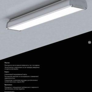 Светодиодный светильник «ВАРТОН» Айрон пром для агрессивных сред 1215*109*66 мм класс защиты IP67 микропризма 18 ВТ 4000К низковольтный AC/DC 36V