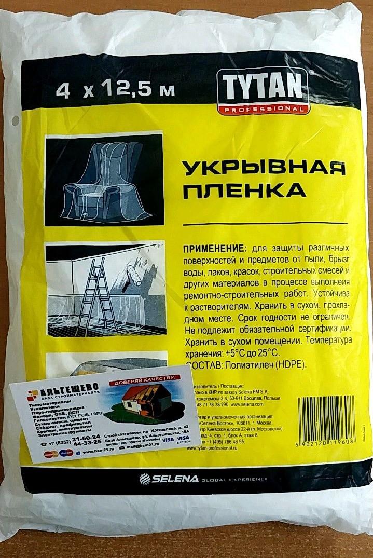 Укрывная пленка TYTAN Professional с маскирующей лентой 270см х 20м прозрачная