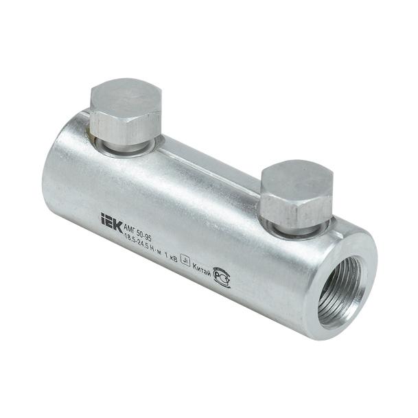 Алюминиевая механическая гильза со срывными болтами АМГ 50-95 до 1кВ IEK