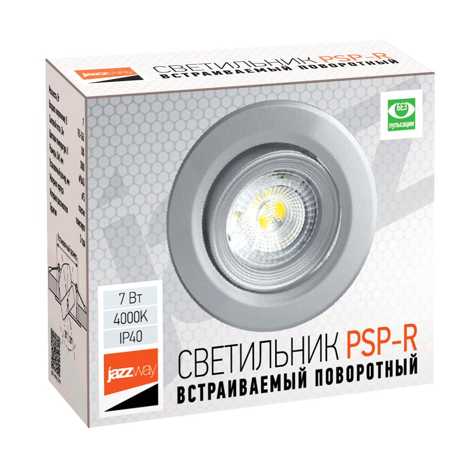 Cветильник светодиодный встраиваемый PSP-R PSP-R90447W 4000K 38°SILVIP40