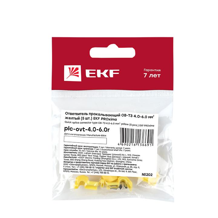 Ответвитель прокалывающий  ОВ-Т 3 4.0-6.0 мм2 желтый (5 шт) EKF PROxima