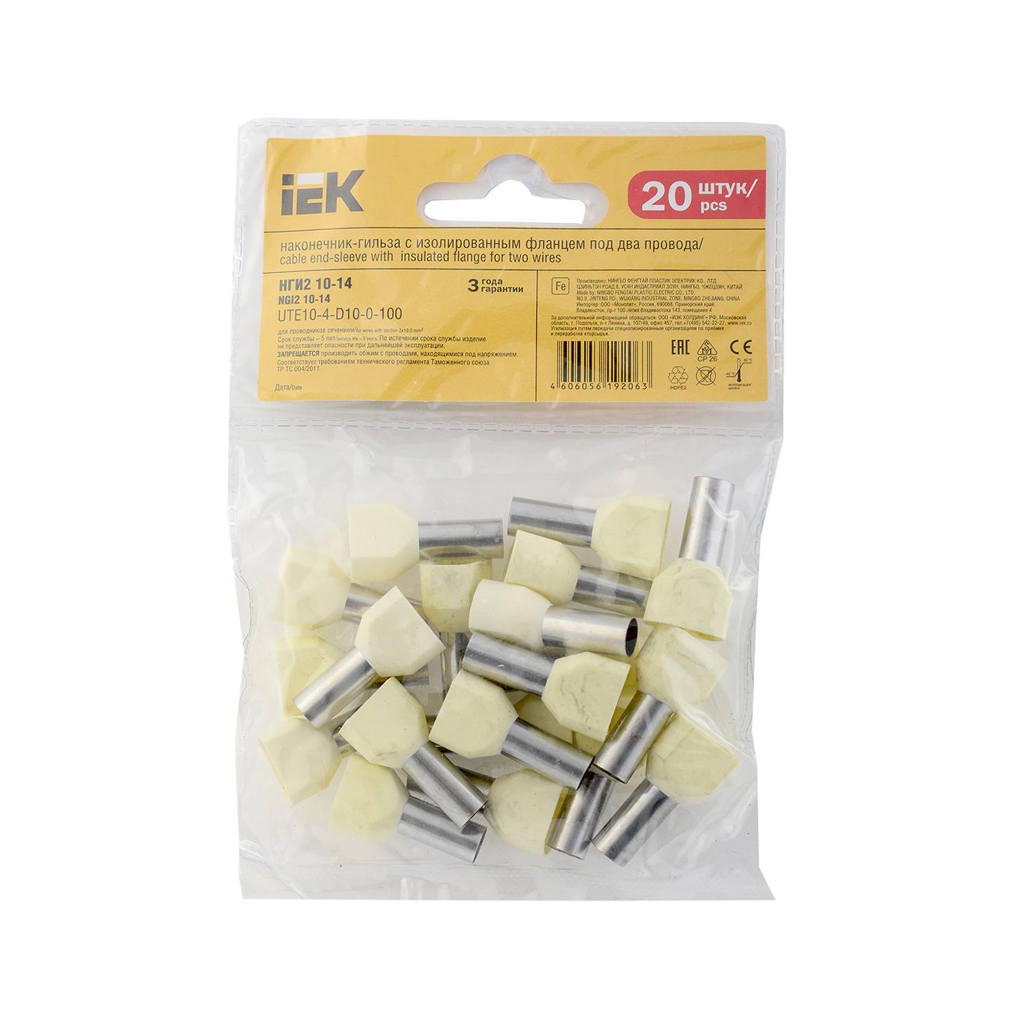 Наконечник-гильза НГИ2 10-14 (слоновая кость) (20шт) IEK